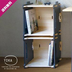 【1/24(日)20時スタート!10%OFFクーポン】【送料無料】YOKA(ヨカ) BOOK CONTAINER(2段セット) ブックコンテナー ウッドシェルフ 本棚 コンテナ ツールボックス 収納ボックス 組立式 木製ボックス