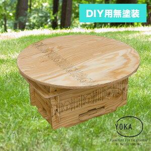 【1/28木01:59まで!10%OFFクーポン】YOKA(ヨカ) TOP BOARD for PANEL BASKET 【DIY用無塗装】(PANEL BASKET用 木天板) ウッドテーブル 作業台 組立式 木製 コンパクト おしゃれ かっこいい アウトドア用