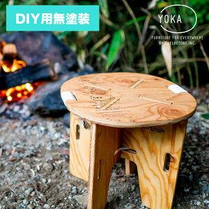 YOKA(ヨカ) PANEL STOOL 【DIY用無塗装】 パネルスツール ウッドチェア 組立式 コンパクト 木製 椅子 イス チェアー おしゃれ かっこいい インテリア アウトドア用品 レジャー用品 キャンプ バ