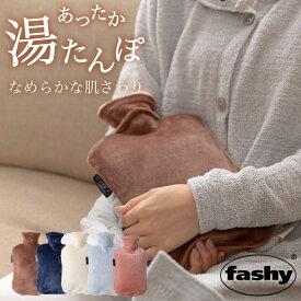 fashy ( ファシー ) 湯たんぽ moufua なめらかパフ 2.0L ゆたんぽ 湯タンポ カバー付き かわいい ドイツ フリース カバー エコ 省エネ 暖房 温かい 寝具 あったか 寒さ対策 防寒
