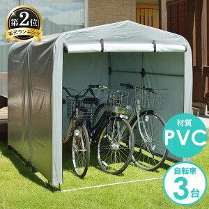 【送料無料】 簡易万能ガレージ 大 PVC シルバー 3台用タイプ 自転車 収納 サイクルハウス 自転車ハウス 置き場 シート 自転車置き場 サイクルガレージ 3台 ガレージ 自宅 ガレージテント 自