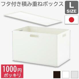 収納ケース INBOX ( インボックス ) Lとフタのセット 1000円ポッキリ フタ付き ふた付き 収納ボックス カラーボックス ふた 蓋 コンテナ 家具 おしゃれ インテリア おもちゃ収納 スッキリ 押入れ収納 おもちゃボックス おもちゃ箱 衣服