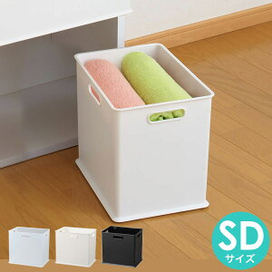【9/21月20時スタート!4時間限定10%OFFクーポン】SQB-SD【収納ケース】INBOX(インボックス) SD squ+ スキュウプラス カラーボックス コンテナ キッチン おしゃれ おもちゃ収納 スッキリ 押入れ収