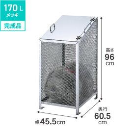 【送料無料】ダストBOX-S スリム(溶融亜鉛メッキ) 170L スチール製 ダストボックス 屋外 大型 ゴミ捨て ゴミ箱 ゴミステーション ゴミ収集庫 保管 カラス対策