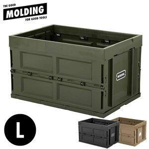 BRID / molding 折り畳みコンテナボックス L 50L ( ブリッド ) 003043 収納ケース トランクボックス コンパクト 工具箱 ミリタリー かっこいい おしゃれ 道具箱 アメリカ雑貨 プラスチック インテリ