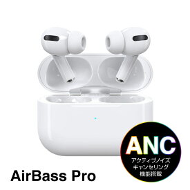 【送料無料】【Bluetooth 5.1最新版】 AirBassPro ANC搭載 Bluetooth イヤホン アクティブノイズキャンセリング 両耳 高音質 ワイヤレス イヤホン AirPods AirPodspro Siri対応 ヘッドホン ハンズフリー iPhone&Android対応