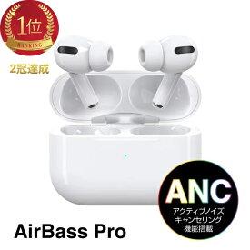 【タイムセール1000円引きクーポン】「楽天1位」 【AirBassPro ANC搭載 】Bluetooth 5.1最新版 Bluetooth イヤホン アクティブノイズキャンセリング 両耳 高音質 ワイヤレス イヤホン Siri対応 ヘッドホン ハンズフリー