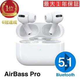 【楽天1位】「2021最新型」ワイヤレスイヤホン AirBassPro  Bluetooth5.1 ノイズキャンセリンク bluetooth イヤホン ワイヤレス 瞬間接続 Hi-Fi高音質 低遅延 左右分離型 マイク付き 軽型 ブルートゥース イヤホン 片耳 両耳通話 IPX7防水 iPhone/Android適用