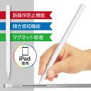 【送料無料】傾き感知機能/パームリジェクション機能】タッチペン スタイラスペン ペン先1.0mm 超高感度 超軽量15g 充…