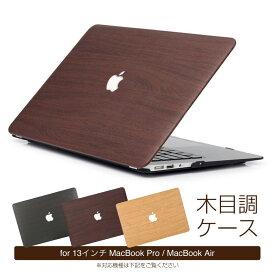 【送料無料】MacBookケース 13インチ MacBook Proケース MacBook Airケース 木目ケース PCケース シンプル ウッド調 木目柄 おしゃれ 安い 高品質