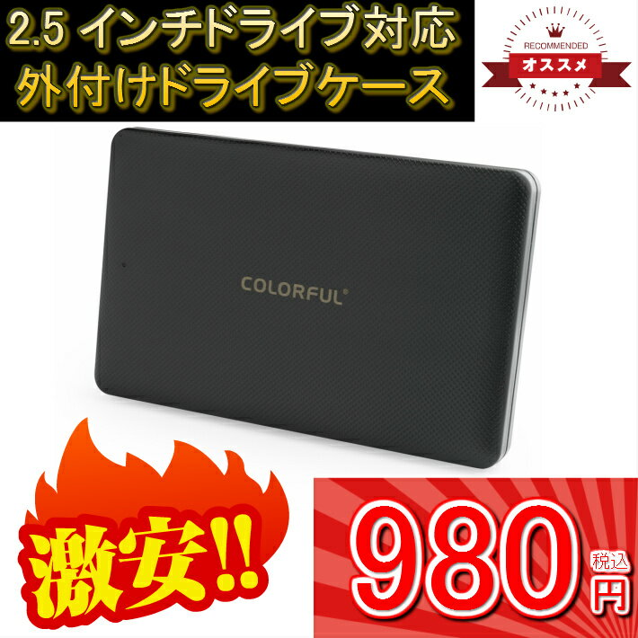 COLORFUL 2577U3 2.5インチドライブ対応 外付けドライブケース【数量限定】