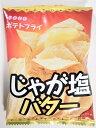 【駄菓子】35円 ポテトフライ じゃが塩味20入