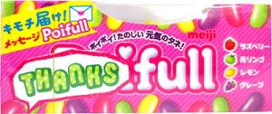 【駄菓子】 100円 ポイフル 10個入