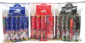 【卸価格】やおきん プレミアムうまい棒3種類 10本入×12袋 (120本)詰め合わせセット 駄菓子・お菓子詰め合わせ 【だがし】【懐かしい】【景品】【縁日】【プレゼント】【子供の日】