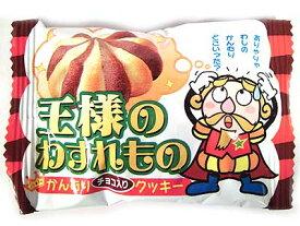 20円 王様のわすれもの かんむりチョコ入りクッキー [1箱 30個入]【駄菓子 やおきん お菓子 チョコ】
