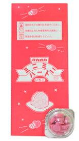 30円 ミニミニハート いちご 20個入【チョコレート 駄菓子 バレンタイン 義理チョコ】