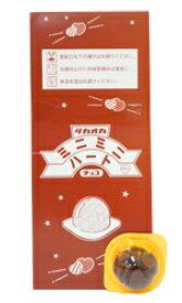 30円 ミニミニハート チョコ 20個入【チョコレート 駄菓子 バレンタイン 義理チョコ】