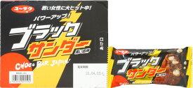 30円 ユーラク ブラックサンダー [1箱 20個入]【駄菓子】【バレンタイン】【義理チョコ】
