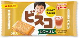 40円 5枚入ビスコ カフェオレ 20入【駄菓子】