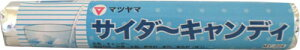 30円 サイダーキャンディ [1箱 24個入]【お菓子 駄菓子 あめ キャンディ 飴 松山製菓 まとめ買い ポイント消化】