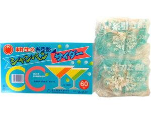 10円 シャンペンサイダー糸引き飴 60個入