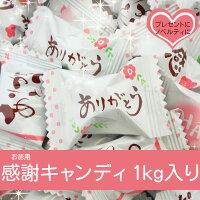 アメハマ感謝キャンディ[1袋約1kg入]【ホワイトデープレゼント業務用ノベルティお徳計り飴】