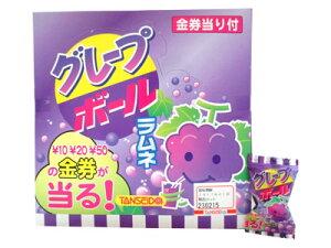 10円 グレープボールラムネ 100個入 【駄菓子】