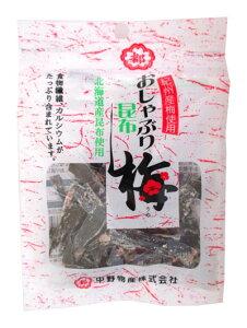 120円 中野 11gおしゃぶり昆布梅 10袋入【駄菓子】