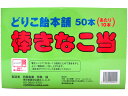 10円 どりこ飴本舗 棒きなこ当 50本入【駄菓子】【だがしかし】