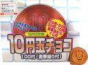10円 10円玉チョコ 100個入 【駄菓子】【バレンタイン】【義理チョコ】