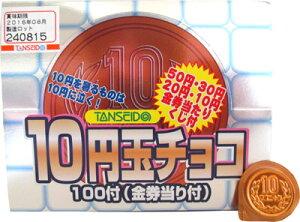 10円 10円玉チョコ 100個入 【駄菓子 バレンタイン 義理チョコ】