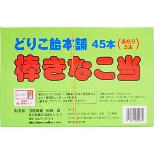 10円 どりこ飴本舗 棒きなこ当 40本入【駄菓子 きなこ棒 きなこ飴 当たり まとめ買い 箱 西島製菓】