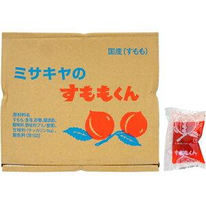 30円 ミサキヤのすももくん 20袋入【駄菓子 お菓子 スモモ 酢 縁日 子供会】