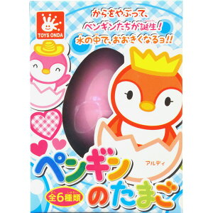 300円 ペンギンのたまご [1箱 12個入]【ぺんぎん たまご 知育玩具 成長 育成 玩具 まとめ買い】