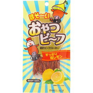 120円 石垣食品 おやつビーフ すっきり塩レモン味 [1袋 10個入]【珍味 つまみ まとめ買い おやつ】