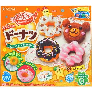 250円 ポッピンクッキン ドーナツ [1箱 5個入]【クラシエ 知育菓子 PCシリーズ ドーナツ お菓子 まとめ買い】