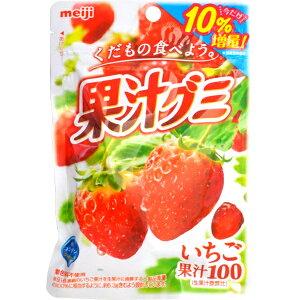 100円 57g果汁グミ いちご [1箱 10個入]【明治 果汁 グミ いちご お菓子 まとめ買い】