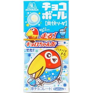 森永製菓 チョコボール 爽快ソーダ 20個
