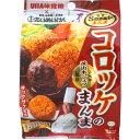150円 コロッケのまんま デミグラスソース味 [1箱 6個入]【お菓子 スナック sozaiのまんま コロッケ まとめ買い ユー…