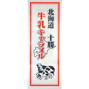 150円 北海道 十勝 牛乳キャラメル[1箱 10個入]【お菓子 お土産 札幌グルメフーズ キャラメル ミルク】