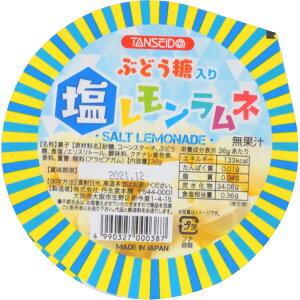 120円 タンセイドウ 塩レモンラムネ [1箱 12個入] 【お菓子 まとめ買い ラムネ】
