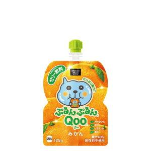 【4ケースセット】ミニッツメイドぷるんぷるんQooみかん125gパウチ×120