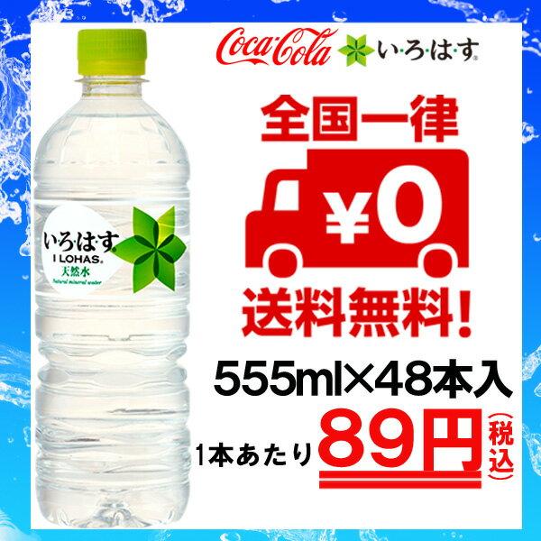 【2ケースセット】い・ろ・は・す 555mlPET×48本 1本89円【いろはす 水 天然水 コカコーラ 軟水 ペットボトル】