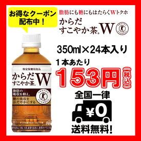 からだすこやか茶W 350mlPET×24本【特保 トクホ お茶 コカ・コーラ ペットボトル 送料無料】