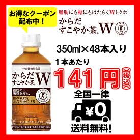【2ケースセット】からだすこやか茶W 350mlPET×48本【特保 トクホ お茶 コカ・コーラ ペットボトル 送料無料】