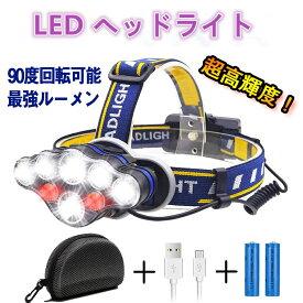 ヘッドライト led 充電式 ヘッドランプ - 軽量 防水 90度調節可能 高輝度 18650型バッテリー 夜釣り 停電時用 登山 アウトドア作業用