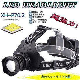 LEDヘッドライト 充電式 ヘッドライト 釣り 作業 史上最強ルーメン 最高輝度 充電式 残量表示 伸縮ズーム 5段階の点灯モード USB輸出 登山 夜釣り アウトドア作業 SOS リチウム充電池3個入り 2019最新仕様