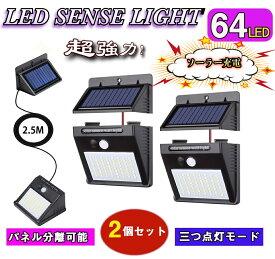 LEDソーラーライト センサーライト 64LED パネル分離可能 ケーブル付 三つ点灯モード 高輝度 太陽光発電 防犯/防水/玄関/庭/屋外/駐車場ガーデン 取付簡単 (2個セット)