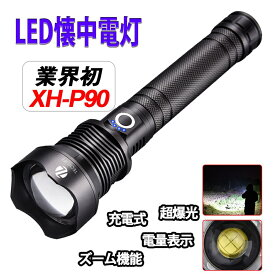 LED 懐中電灯 ハンディライト P90業界初 ズーム機能 フラッシュライト 電量表示 クリップ 爆光 強力 最強 防災グッズ 強力 防水 コンパクト アウトドア セール