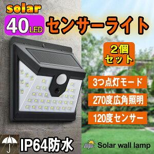 「楽天1位」LED センサーライト 屋外 ソーラー 30個LED 人感センサー 防犯ライト 外灯 玄関灯 太陽光発電 スイッチ付き 簡単に取付 屋外/駐車場/玄関/廊下/軒先/庭/ガーデン 2個セット
